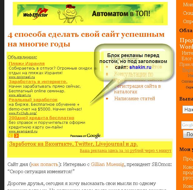 размещении рекламы на сайте