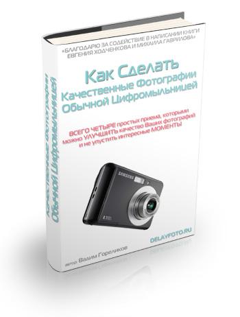 мини-книга: Как Cделать Качественные Фотографии Обычной Цифромыльницей