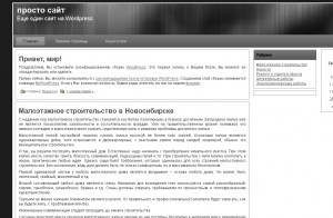 Тема для WordPress серая 1200px, три колонки.