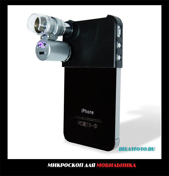микроскоп для мобильника
