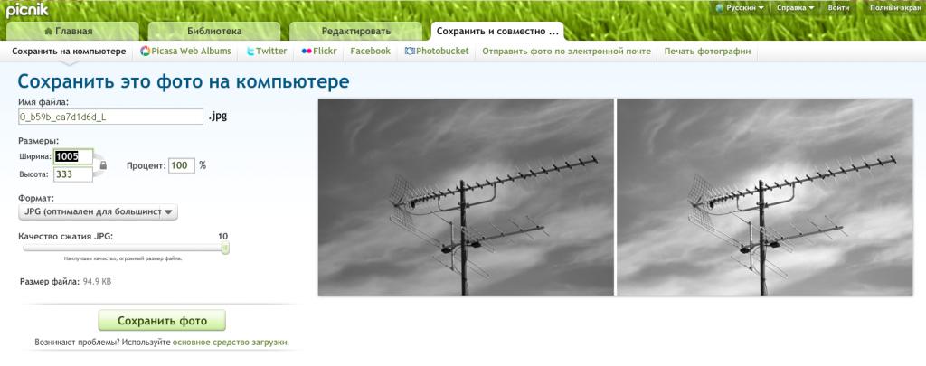 бесплатный редактор фотографий онлайн