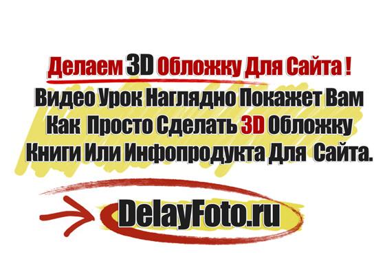 Делаем 3d обложку для сайта в программе Photoshop