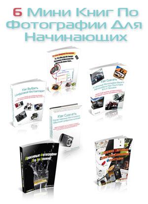 6 мини книг по фотографии