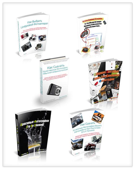 6 Мини Книг По Фотографии Для Начинающих
