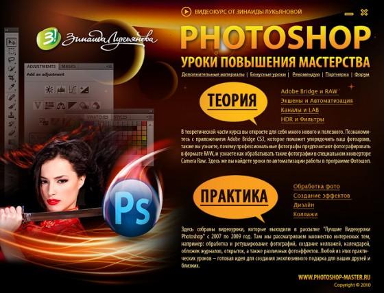 Самые качественные уроки повышения мастерства в программе Фотошоп