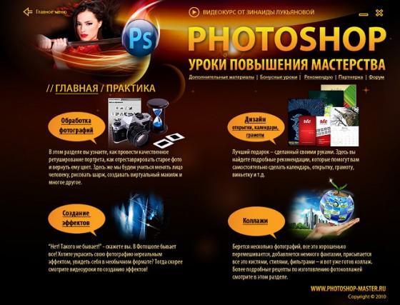 Практический раздел видеоуроков повышения мастерства в фотошоп