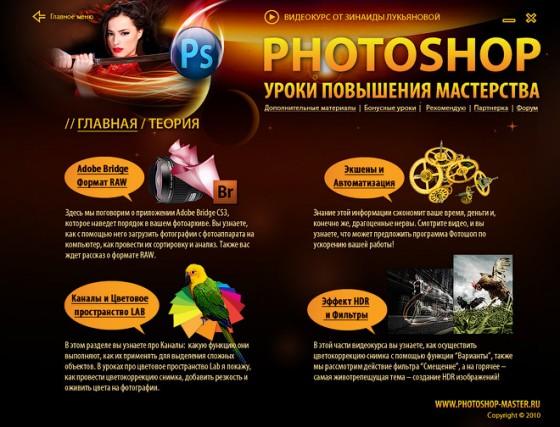 теоретический раздел видеоуроки повышения мастерства в фотошоп