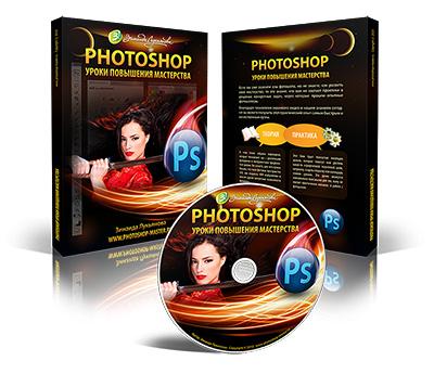 уроки повышения мастерства в программе Фотошоп