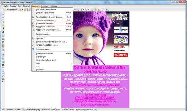 Как поменять формат фотографии в ACDSee: delayfoto.ru/sovet/kak-pomenyat-format-fotografii.html