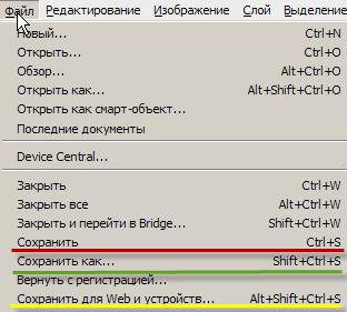 Как поменять формат фотографии в Photoshop: delayfoto.ru/sovet/kak-pomenyat-format-fotografii.html