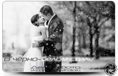 время для свадебной фотографии в черно-белом стиле
