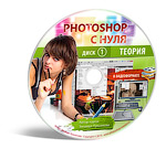 Диск 1. Курс по основам программы Adobe Photoshop CS3
