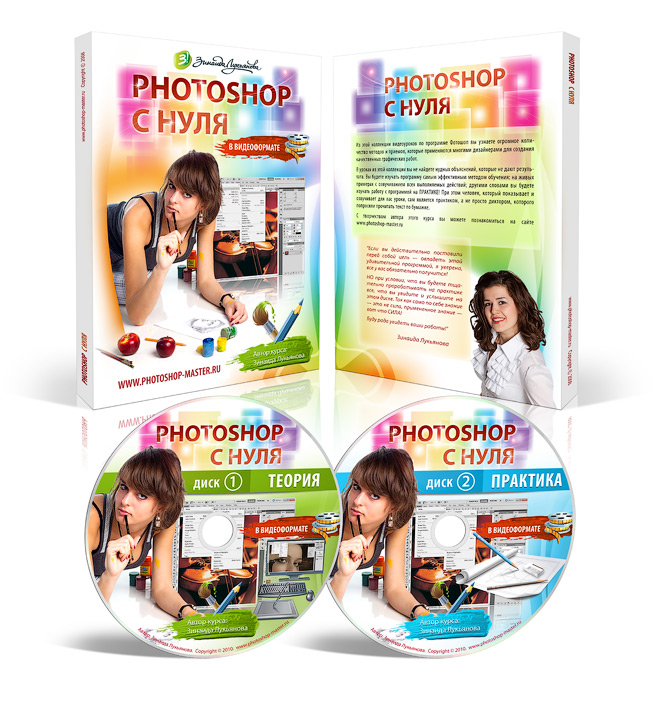Photoshop с нуля в видеоформате