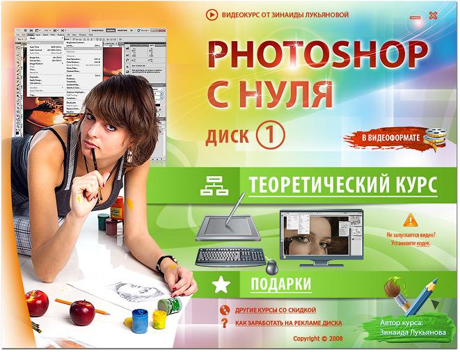 Photoshop с нуля в видеоформате. Диск 1.