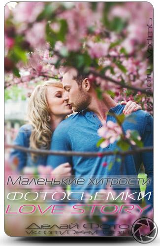Фотографируем пару влюбленных в цветущих деревьях