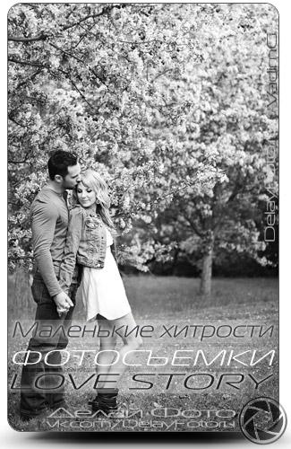 Фотосессия пары или как фотографировать LOVE STORY