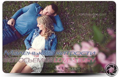 Фотографируем LOVE STORY. Как фотографировать LOVE STORY