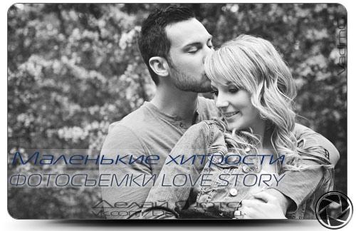 Как фотографировать LOVE STORY