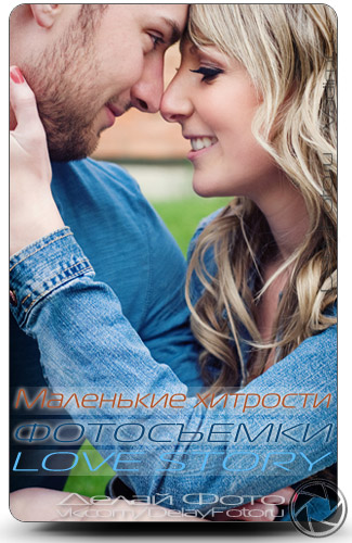 Красивые варианты для фотосъемки LOVE STORY. Как фотографировать LOVE STORY