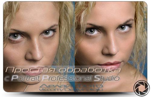 Portrait Professional Studio - графическая программа для корректировки ваших фотографий