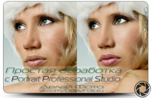 Portrait Professional Studio -  удобная графическая программа