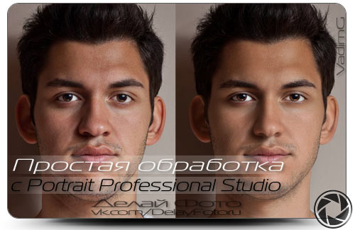 Portrait Professional Studio - еще одна простая и удобная графическая программа для корректировки ваших фотографий от фирмы-разработчика Anthropics Technology