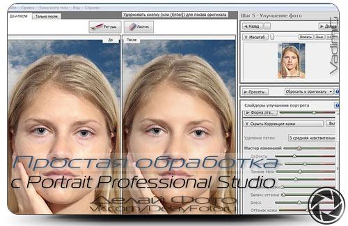 Простая ретушь фотографии в Portrait Professional Studio