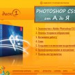 Photoshop CS5 от А до Я