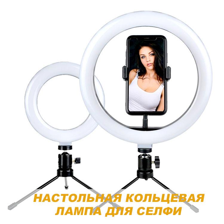 купить кольцевую лампу на штативе