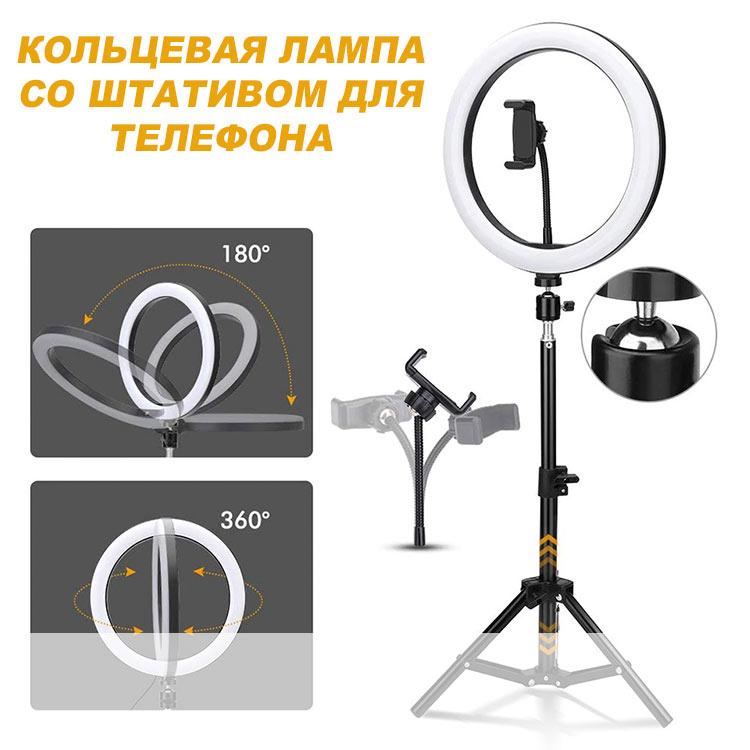 кольцевая лампа со штативом для телефона