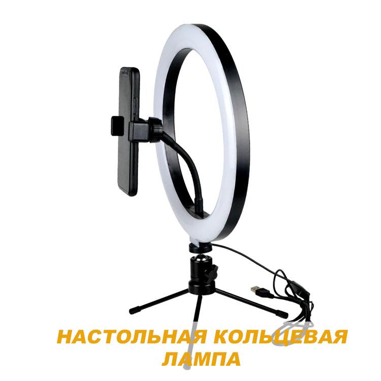 недорогие кольцевые лампы в москве