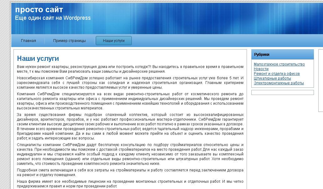 Тема для WordPress в синем исполнении