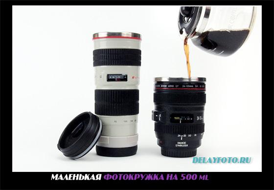 кружку-термос Canon