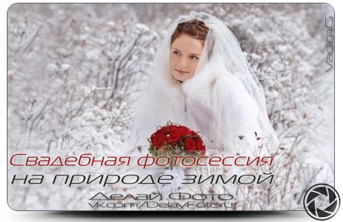 свадебной фотосессии на природе зимой