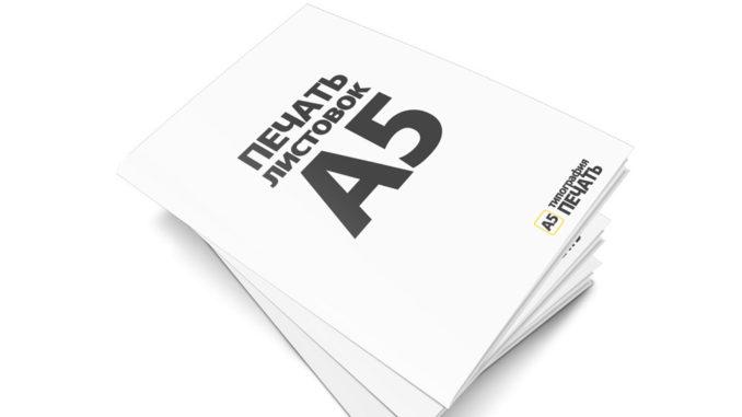Услуги срочной печати листовок А5